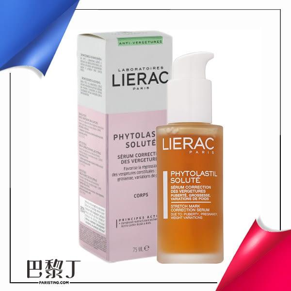 Lierac 黎瑞 新孕膚精華液 / 除紋精華液 75ml【巴黎丁】