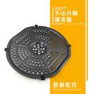 飛樂氣炸鍋-配件-濾油盤 AG07