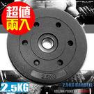 2.5公斤槓片啞鈴2.5KG水泥槓片(兩入=5KG)槓片槓鈴片啞鈴片舉重量訓練健身推薦哪裡買專賣店