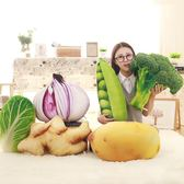 玩具蔬菜毛絨西蘭花豬蹄生姜土豆抱枕公仔創意韓版搞怪igo    琉璃美衣