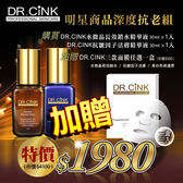 DR.CINK達特聖克 深度抗老組【BG Shop】升級藍+小咖+精華面膜