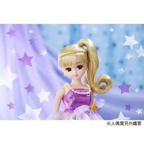 莉卡娃娃配件 LW-03 紫色星光_LA61537