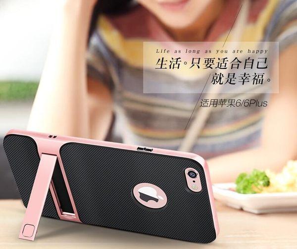 蘋果Apple 6/6s 創意支架手機套 手機殼 iPhone 6/6s Plus 全包手機套 手機防摔保護殼 奢華雙層保護