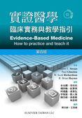 實證醫學-臨床實務與教學指引
