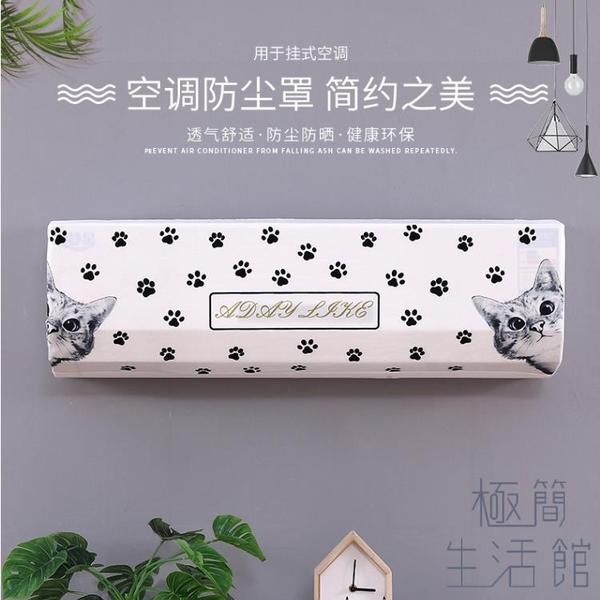 全包掛式空調罩掛機布藝防塵罩空調套臥室【極簡生活】