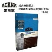 ACANA愛肯拿-成犬無穀-放養雞肉+新鮮蔬果11.4KG/25LB