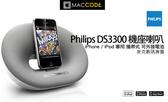 Philips Fidelio DS30 白色 iPhone / iPod 專用 底座喇叭  可充電同步