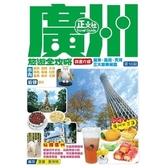 廣州旅遊全攻略(第10刷)