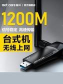 接收器NW392磊科臺式機wifi接收器千兆無線網卡5g雙頻筆記本電腦usb網絡發  HOME 新品