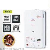 天然瓦斯專用 和家 戶外防風熱水器 屋外型 HR-2 / HR2 CNS標準配件 可加購安裝服務 另有櫻花