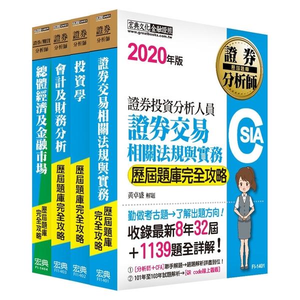 2020證券分析師(歷屆題庫全詳解)套書