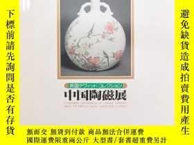 二手書博民逛書店A罕見Hundred Masterpieces of Chine