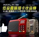 HANLIN-FM309 重低音震膜 插...