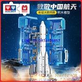 積木火箭模型長征五號小顆粒拼裝航天兒童玩具送禮物【繁星小鎮】