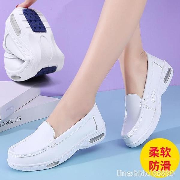 護士鞋 氣墊護士鞋女軟底春夏款坡跟不累腳夏天透氣防臭真皮厚底增高女鞋 星河光年