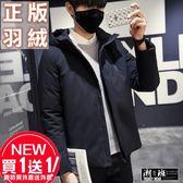 『潮段班』【HJ102F66】外套買一送一 冬季加厚韓版連帽羽絨外套 連帽外套 防寒外套 (90%以上羽絨)