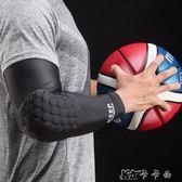 護具 護臂蜂窩狀防撞訓練男護肘騎行足球籃球戶外運動汗 卡卡西