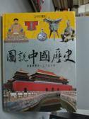 【書寶二手書T9/少年童書_ZAE】圖說中國歷史_吳澤