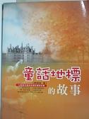 【書寶二手書T8/兒童文學_EJ2】童話地標的故事_陳福智
