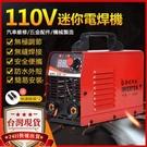 倉庫現貨110V小型電焊機焊接機ARC-225迷你機 點焊機防水設計無縫鋁焊機 依凡卡時尚