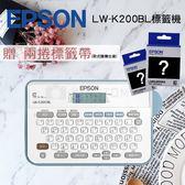 【贈2捲標籤帶】 EPSON 標籤機 LW-K200BL