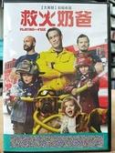 挖寶二手片-0B02-413-正版DVD-電影【救火奶爸】-約翰西南 基根麥可基(直購價)