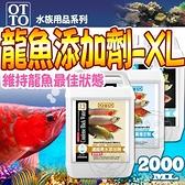 【🐱🐶培菓寵物48H出貨🐰🐹】 (送購物金400元)台灣OTTO》水族用品ME龍魚添加劑(XL)-2000ml