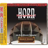【停看聽音響唱片】【CD】眾藝術家:號角之王Ⅱ (6N純銀鍍膜)