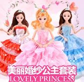 芭比娃娃套裝大禮盒公主女孩換裝洋娃娃婚紗城堡女童玩具兒童節禮物(1件免運)