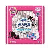 蘇菲彈力貼身HappyCatch超薄23cm9片 【康是美】