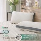 專利可調型天絲獨立筒枕 可水洗 TENC...