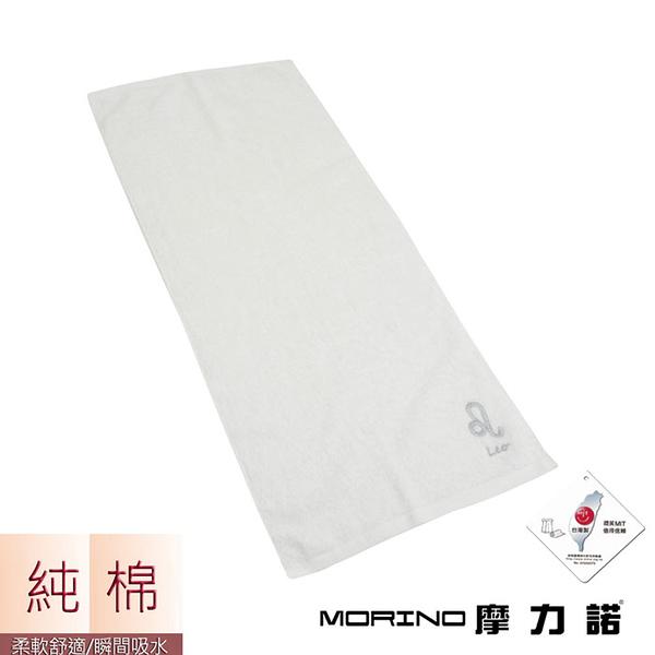 【MORINO摩力諾】個性星座毛巾-獅子座-晶燦白