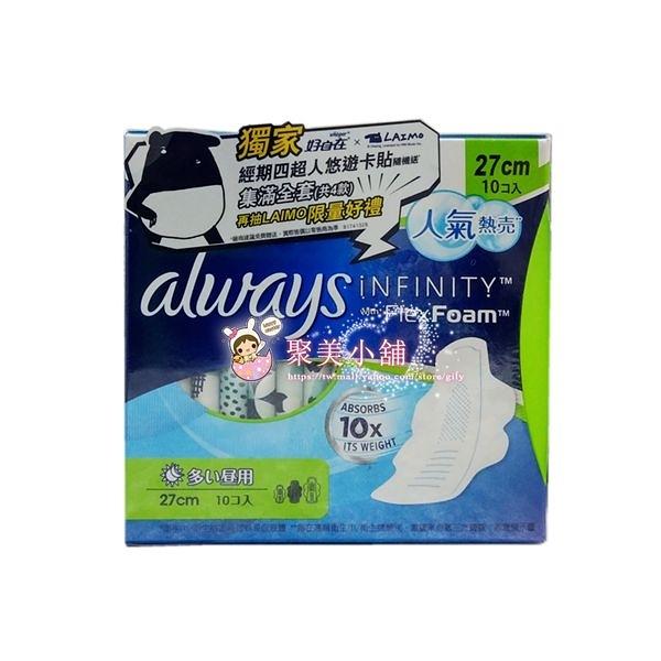 好自在 INFINITY 液體衛生棉 量多日用 27cm X 10片 【聚美小舖】