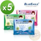【醫碩科技】藍鷹牌 NP-3DS*5 台灣製6-10歲兒童立體防塵口罩 超高防塵率 50片*5盒 免運費