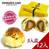 【金順發】烏豆沙蛋黃酥禮盒-中秋節團購組合 每盒單價576 每顆48(12入)X五盒