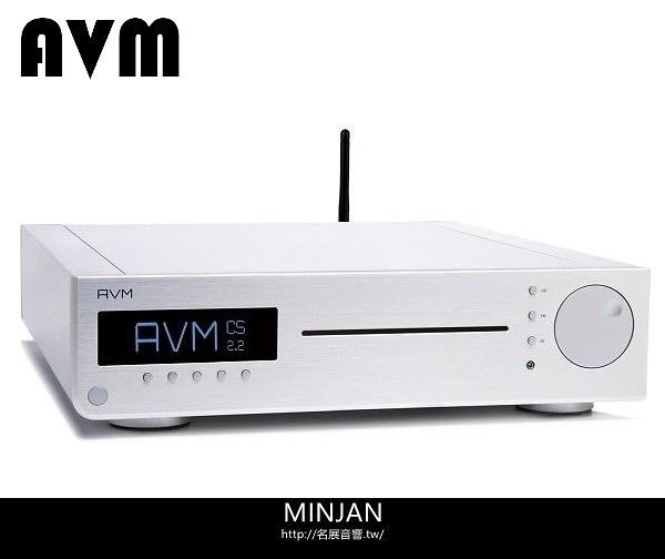 【名展音響】24分期0利率★ 德國 AVM INSPIRATION CS2.2 多媒體數位串流收音綜合擴大機(鋁銀)