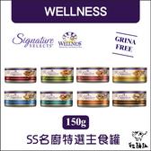 WELLNESS寵物健康〔SS名廚特選主食貓罐,8種口味,150g〕(單罐) 產地:泰國