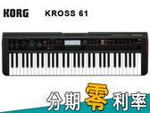 【金聲樂器】KORG KROSS 61鍵 合成器 工作站 分期零利率 公司貨