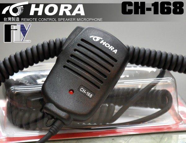 《飛翔無線》HORA CH-168 原廠 (台灣製造) 手持麥克風〔 A1443 AK-17 AF-16 F-18V TH-F7E MTS-137 〕