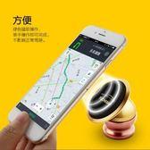車載手機架吸盤式儀表臺多功能汽車用磁性手機座磁鐵手機車載支架 js8155『科炫3C』
