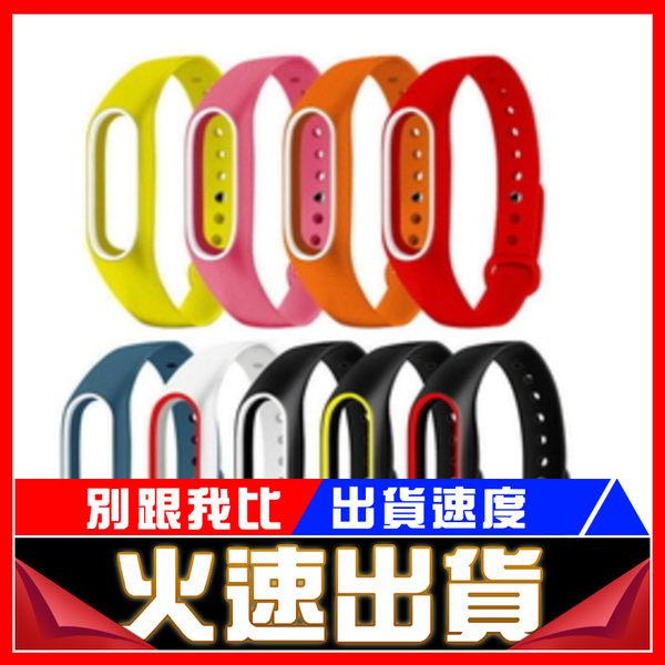 [24hr-快速出貨] 多色可選!小米手環 2代 雙色 矽膠 腕帶 手環 錶帶 智能手環 運動 彩色替換