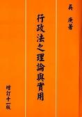 (二手書)行政法之理論與實用(增訂十一版)