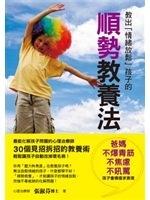 二手書博民逛書店 《教出「情緒放鬆」孩子的順勢教養法》 R2Y ISBN:9789868937277│張淑芬