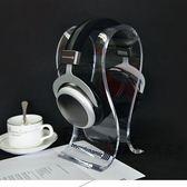 水晶亞克力頭戴式創意耳機架展示支架U型立式展架厚耳機耳麥掛架全館免運