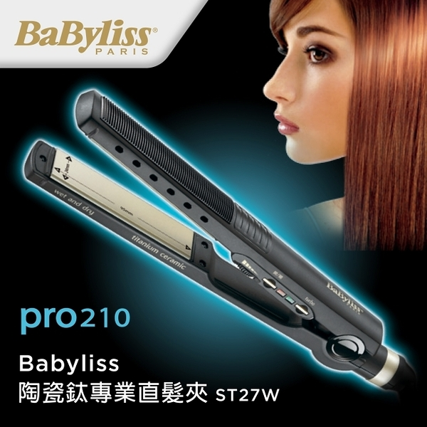 Babyliss 24mm陶瓷鈦專業直髮夾ST27W