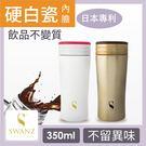SWANZ|陶瓷風格保溫杯(2色)- 350ml (日本專利/品質保證)