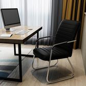 電腦椅家用辦公椅皮革網布弓形椅會議椅麻將椅職員椅簡約組裝椅子HD【新店開張8折促銷】