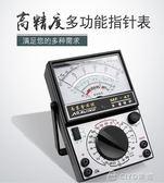 南京MF47內磁指針式萬用錶機械式高精度蜂鳴全保護萬能錶YYP ciyo黛雅