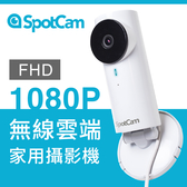 SpotCam FHD 1080P 真雲端無線攝影機