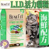 【培菓寵物48H出貨】BENEFIT斑尼菲》L.I.D.活力貓糧海鮮配方-1.5kg